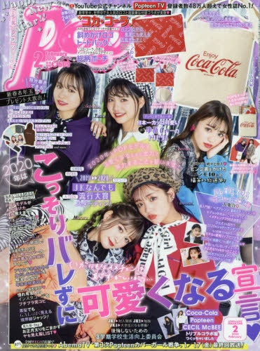 Popteen February 2020 + Gift coca cola tote bag and pouch